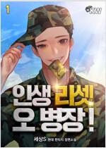 [세트] 인생 리셋 오 병장! (총21권/완결)