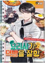[세트] 요리사가 먹방을 잘함 (총8권/완결)
