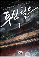[세트] 투신월드 (총7권/완결)