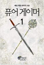 [세트] 퓨어 게이머 (총7권/완결)