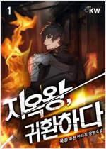 [세트] 지옥왕, 귀환하다 (총12권/완결)