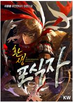 [세트] 환생포식자 (총10권/완결)