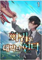 [세트] 회귀로 대박난 헌터 (총8권/완결)