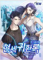 [세트] 현세귀환록 (총9권/완결)