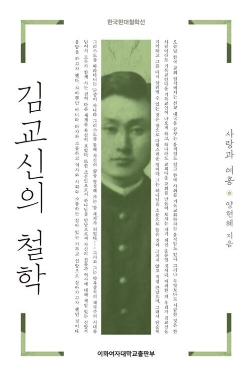 김교신의 철학 : 사랑과 여흥