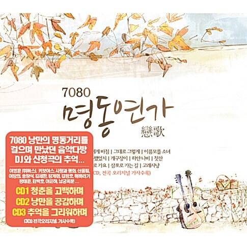7080 명동연가 [3CD]