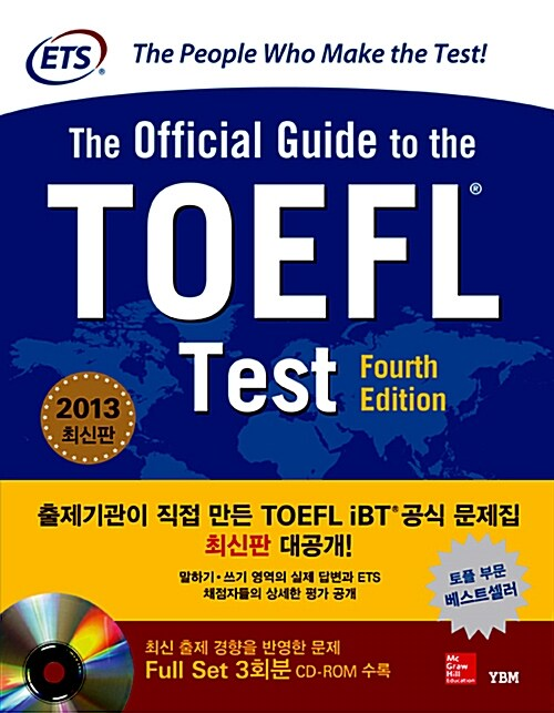 The Official Guide to the TOEFL Test (한글판)