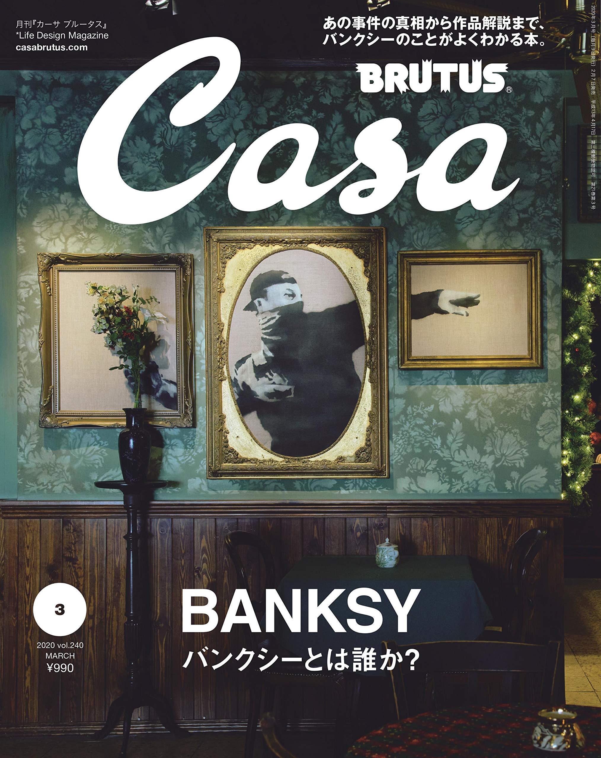 Casa BRUTUS(カ-サ ブル-タス) 2020年 3月號   [バンクシ-とは誰か。]