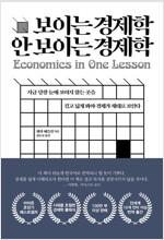 보이는 경제학 안 보이는 경제학