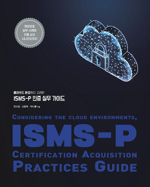 (클라우드 환경까지 고려한) ISMS-P 인증 실무 가이드