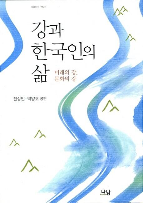강과 한국인의 삶