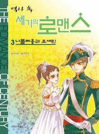 역사 속 세기의 로맨스 3 : 나폴레옹과 조세핀