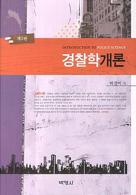 [중고] 경찰학개론 (허경미)