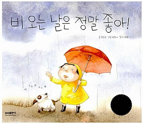 비 오는 날은 정말 좋아!
