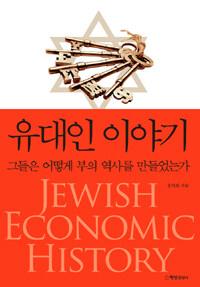 유대인 이야기 - 그들은 어떻게 부의 역사를 만들었는가