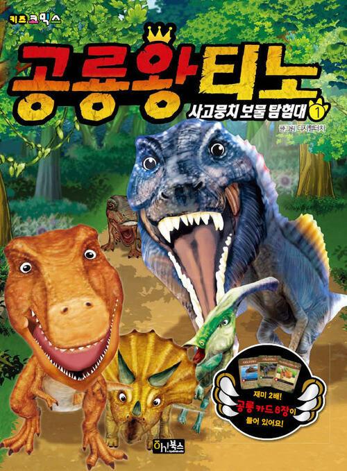 공룡왕티노 1