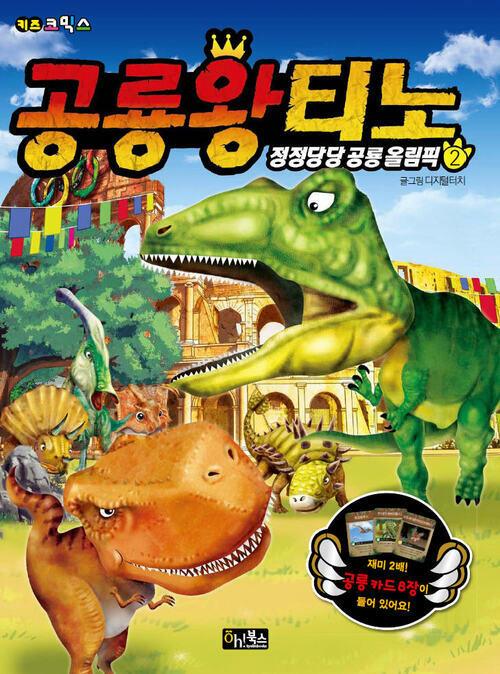 공룡왕티노 2