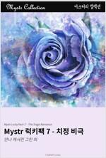 Mystr 럭키팩 7 - 치정 비극