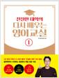 [eBook] 친절한 대학의 다시 배우는 영어교실 1