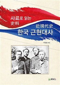 사료(史料)로 읽는 한국 근현대사(近現代史)