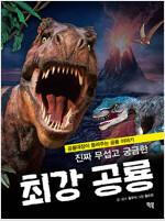 진짜 무섭고 궁금한 최강 공룡