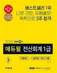 2020 EBS 에듀윌 전산회계 1급 : 이론편 + 실무편 + 최신 기출