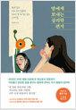 [중고] 딸에게 보내는 심리학 편지 (10만 부 기념 스페셜 에디션)