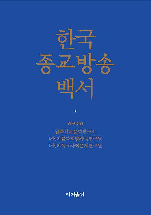 한국종교방송백서