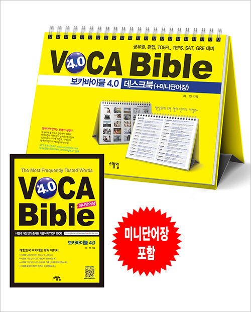 보카바이블 (VOCA Bible) 4.0 데스크북 + 미니단어장 (스프링)