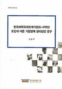 한국채택국제회계기준(K-IFRS) 도입에 따른 기업법제 정비방안 연구