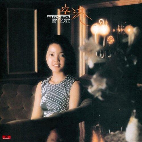 [수입] Teresa Teng - Kukou / Yukigesho [LP][Limited Edition]