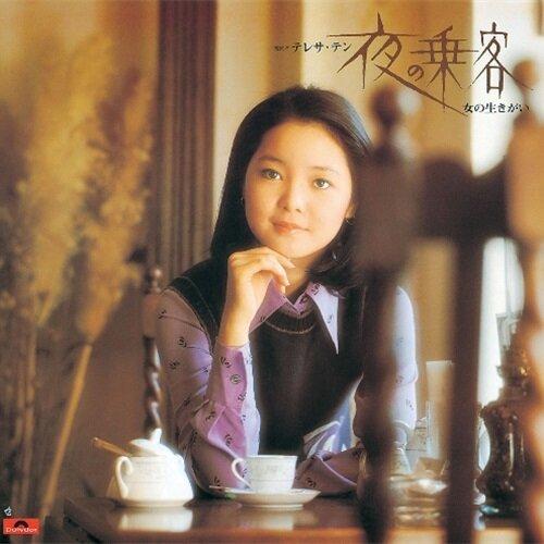 [수입] Teresa Teng - Yoruno Jokyaku / Onnano Ikigai [LP][Limited Edition]
