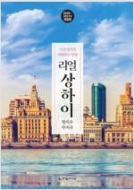 리얼 상하이 항저우·쑤저우