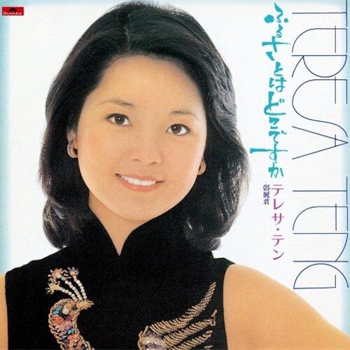 [수입] Teresa Teng - Furusatowa Dokodesuka [LP][Limited Edition]