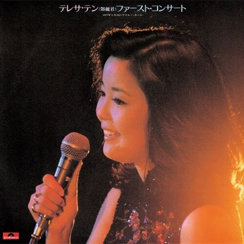 [수입] Teresa Teng - First Concert [LP][Limited Edition]