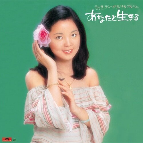 [수입] Teresa Teng - Anata To Ikiru [LP][Limited Edition]