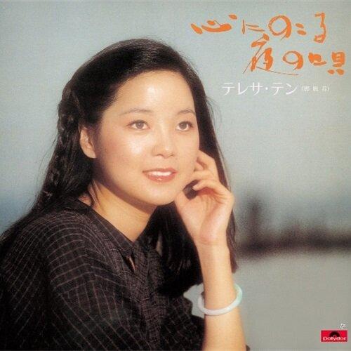 [수입] Teresa Teng - Kokoroni Nokoru Yoruno Uta [LP][Limited Edition]