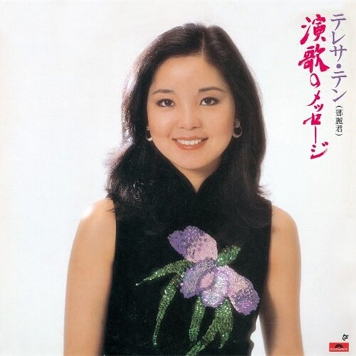 [수입] Teresa Teng - Enkano Message [LP][Limited Edition]