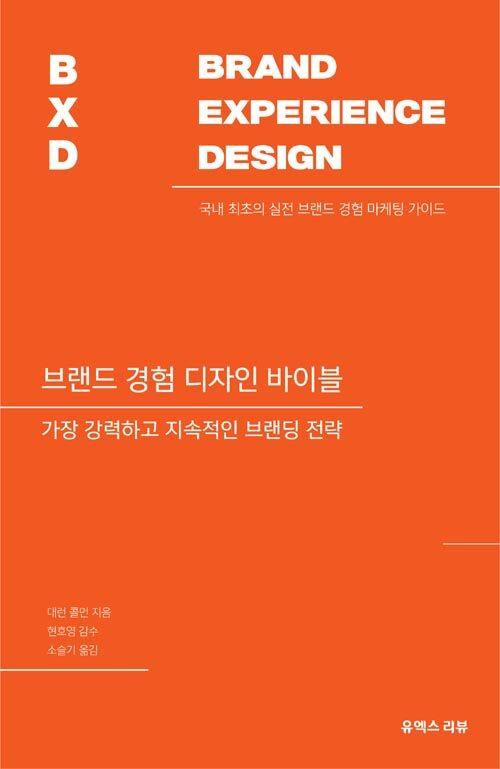 브랜드 경험 디자인 바이블 : 가장 강력하고 지속적인 브랜딩 전략