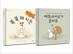 장난꾸러기 메메 시리즈 세트 - 전2권