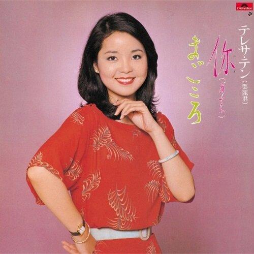 [수입] Teresa Teng - Anata / Magokoro [LP][Limited Edition]