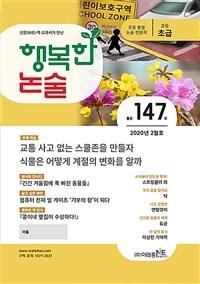 행복한 논술 초등학생용 초급 2020.2