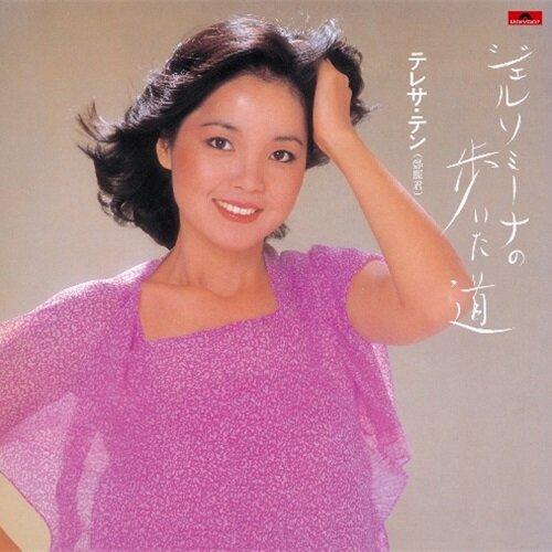 [수입] Teresa Teng - Gelsomina No Aruita Michi [LP][Limited Edition]