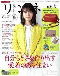 リンネル 2020年 04月號 (雜誌, 月刊)