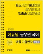 2020 에듀윌 공무원 국어 매일 기출한자 (빈출순)