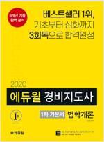 2020 에듀윌 경비지도사 1차 기본서 법학개론