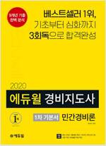 2020 에듀윌 경비지도사 1차 기본서 민간경비론