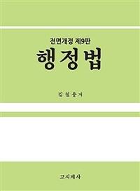 행정법 / 전면개정 제9판