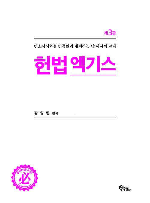 헌법 엑기스 / 제3판