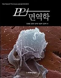 (Peter Parham의 『The immune system』을 근간으로 한) PP+ 면역학